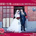 ☆婚攝.藤耀&怡珊,婚禮攝影記錄(結婚儀式篇)☆