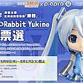 2020年雪未來&Rabbit Yukine服裝票選活動