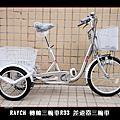 RAYCH 轉軸三輪車-R33 差速器三輪車