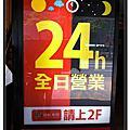 2011 0730 爭鮮迴轉壽司