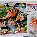 2012 0126 日本關西之旅 Day5-2