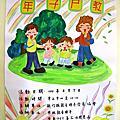 100年親子禪戶外教學活動