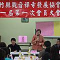 觀音禪寺發展協會成立大會