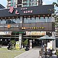 新北市三峽區~馨之複合式牛排.日本料理