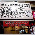 滿福亭--まんぷくてい-日式家庭料理