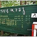 驛站香草園