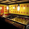 新竹。新疆羊肉串