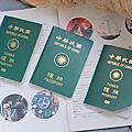2018/10/05 申辦護照事項