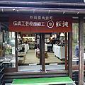 日本東北賞楓---角館