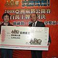 AMO亞洲麻將公開賽 百萬爭奪總決賽