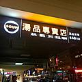 湯品專賣店