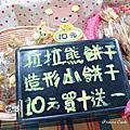 台北地下街│宅配網購_【維尼造型手工餅乾屋】