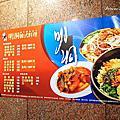 新北市│南勢角美食_【明洞韓式料理】*銅盤烤肉.石鍋拌飯.泡菜鍋