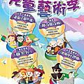 晴麻大聲公│台北_2014兒童節活動情報