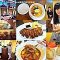 台北東區美食│忠孝敦化_【新帆船 澳門葡國餐廳】