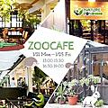 親子活動|動物主題派對-【Zoo Café動物咖啡店】
