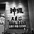GRD3|沖繩久米