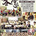 27屆客家文化夏令營(合照)