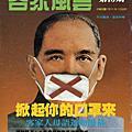 客家風雲雜誌