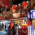 2009 Kansai Day 2