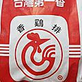 台灣第一香香雞排(隱藏版雞排)~永和雞排系列