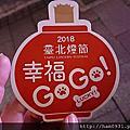 台北燈節~捷運西門站~孩子玩到不想回家!