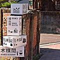 台南321巷藝術聚落