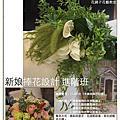 新娘捧花設計
