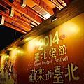 2014 臺北燈會