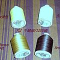 YLI車縫和手縫線