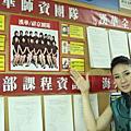 全球唯一TCSOL漢語教學國際認證