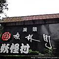 南投妖怪村、台中桃花源餐廳