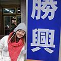 攬月莊+勝興車站