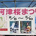20100223_河津櫻+峰溫泉