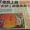 435彩繪牆面揭幕儀式典禮