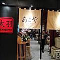 大羽魚貝料理專門店