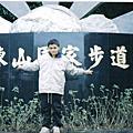 我的照片>>>大凍山森