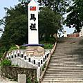 Matsu(Taiwan) - 海上桃花源(馬祖)