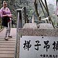 20130404 南投-竹山天梯