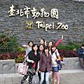 動物園之旅