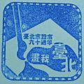 臺灣景點紀念章 - 台北市