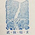 臺灣景點紀念章 - 嘉義