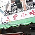 台中豐原美食 三豐小吃部 三豐炒麵