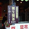 2009 北埔擂茶