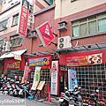 2016.02.03 台南東區 斜塔義式料理廚房