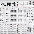 2016.09.08 台中北區 鐵人麵倉