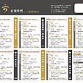 2018.06.01 台中西屯 茶六燒肉堂(朝富店)