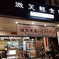 2019.05.04 台中西區 微笑輕食館