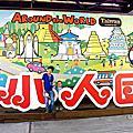2016桃園龍潭小人國主題樂園 機器人歷險樂園 轟浪水樂園