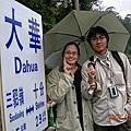 2006平溪行慶小斑21歲大壽